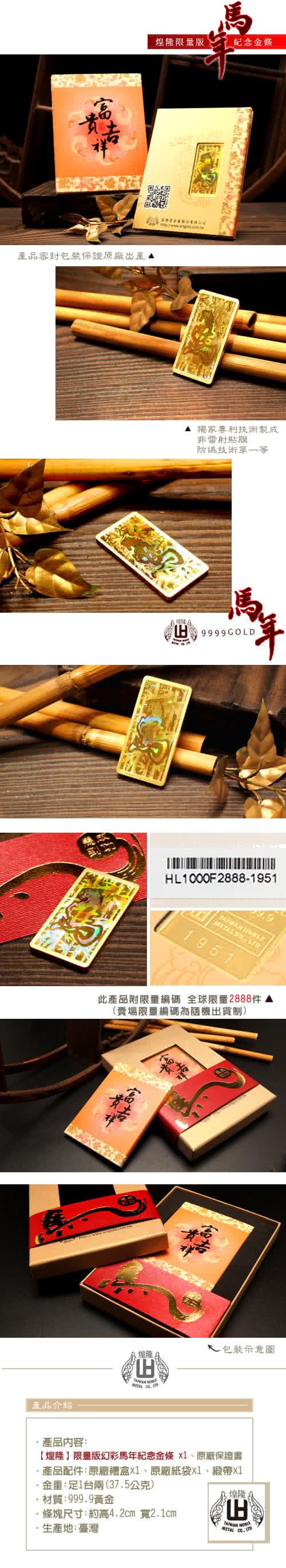 【煌隆】限量版幻彩馬年紀念金條(金重37.5公克)