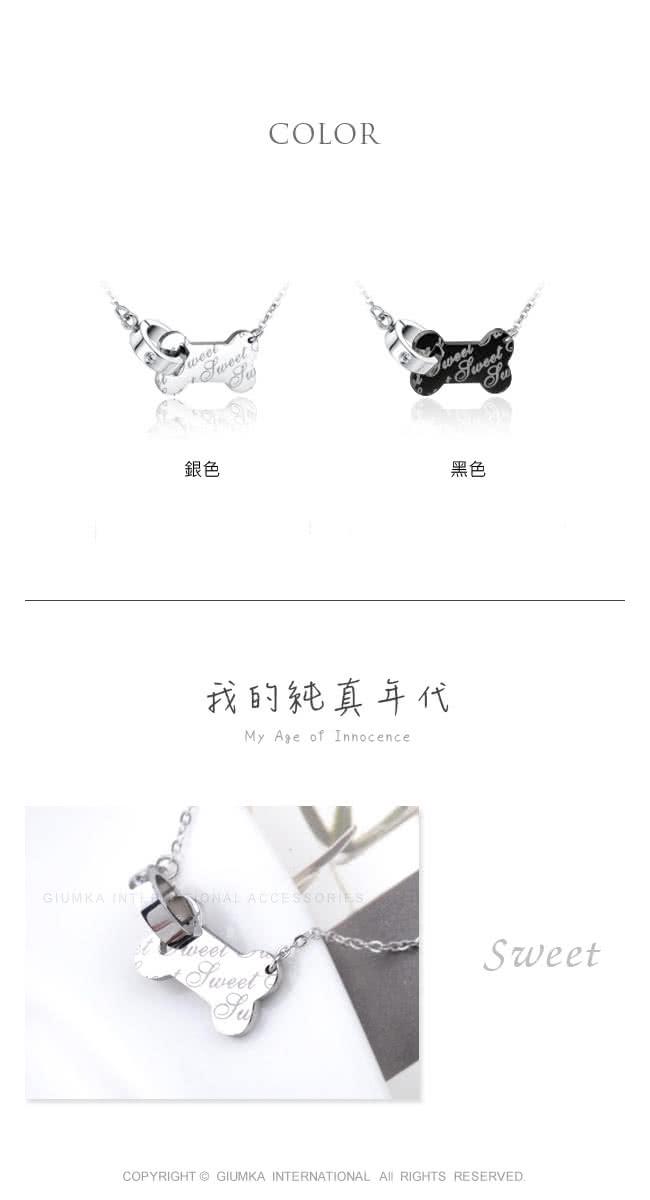 【GIUMKA】甜蜜寵愛 珠寶白鋼鋯石項鍊 名媛淑女款 MN5072-2(黑色白鋯)