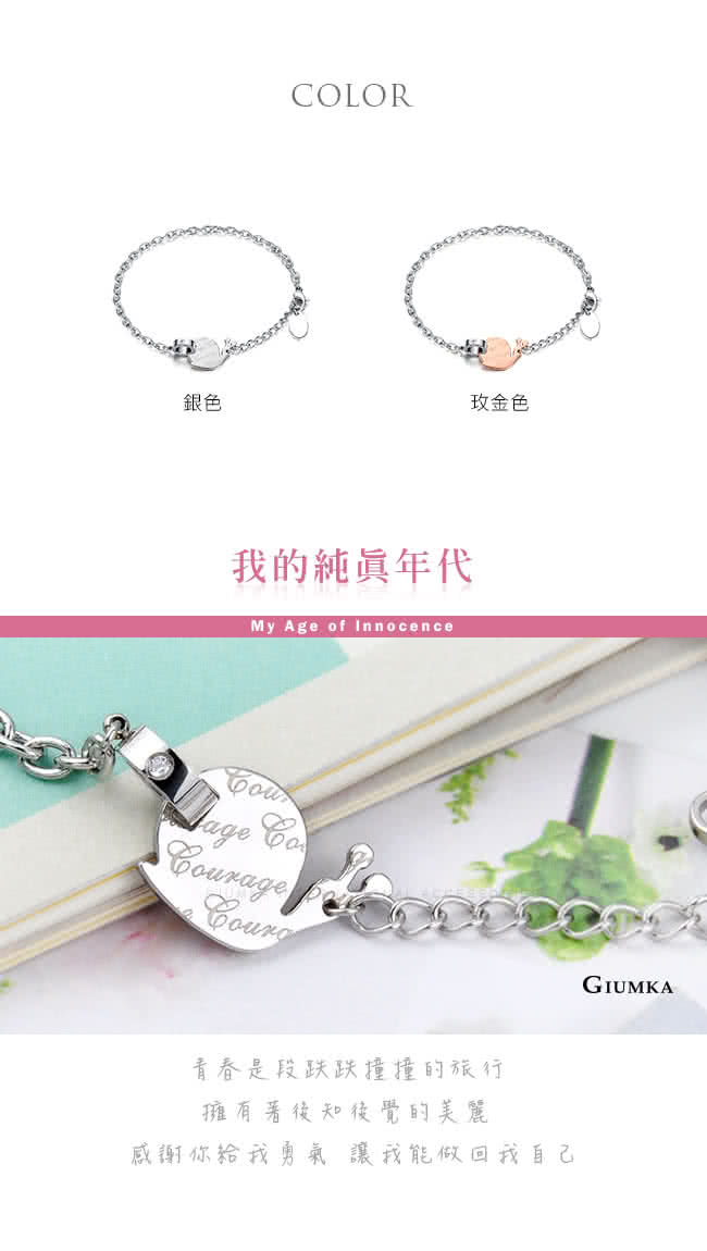 【GIUMKA】手鍊 蝸牛 德國珠寶白鋼鋯石手鍊 甜美淑女款 MH5040-2(玫金白鋯)