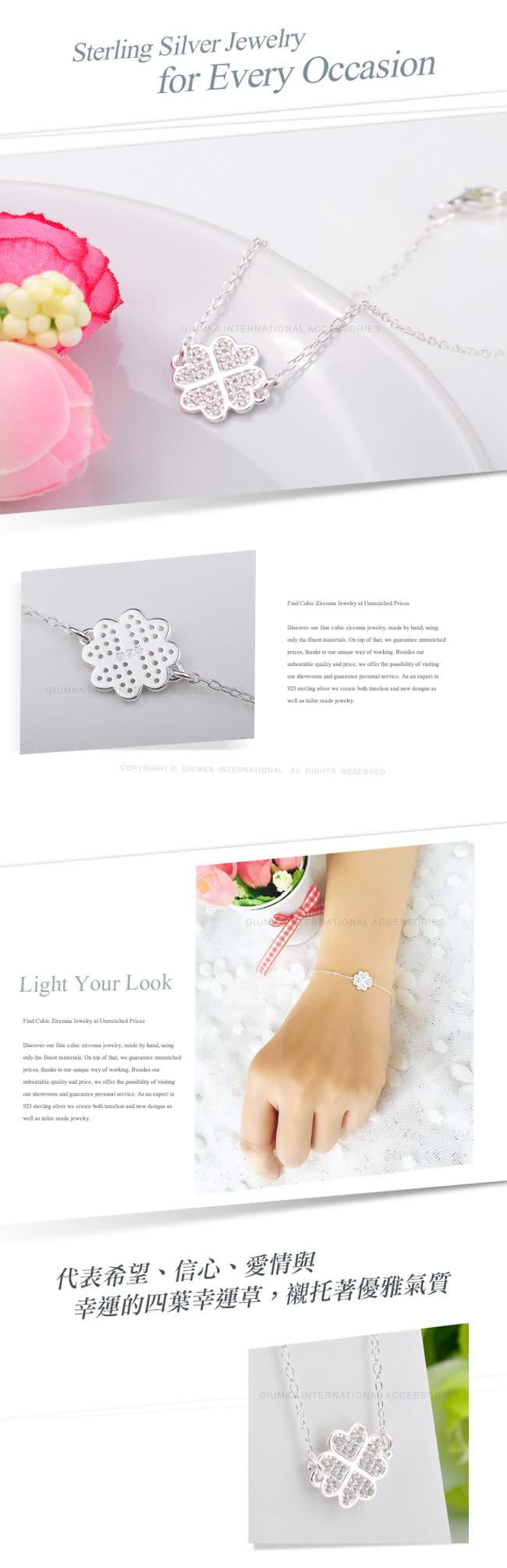 【GIUMKA】純銀手鍊 幸運草纏綿手鍊 925純銀 MHS06003(銀色)