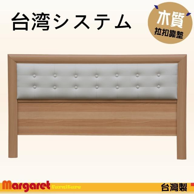【Margaret】方格拉扣床頭片-加大6呎