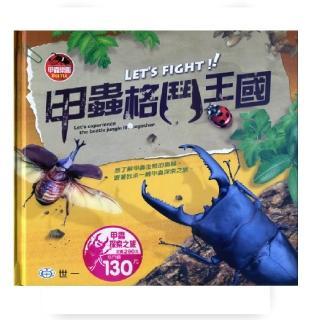 甲蟲格鬥王國