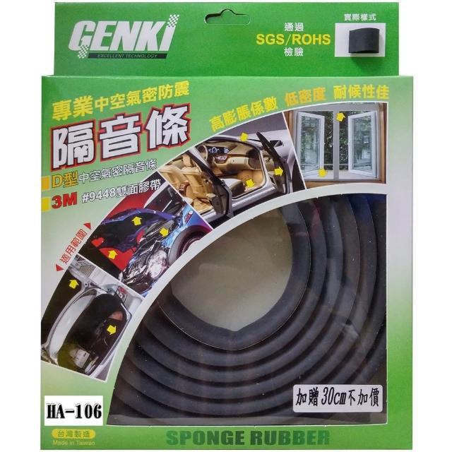 GENKI中空氣密防震隔音條 HA-106