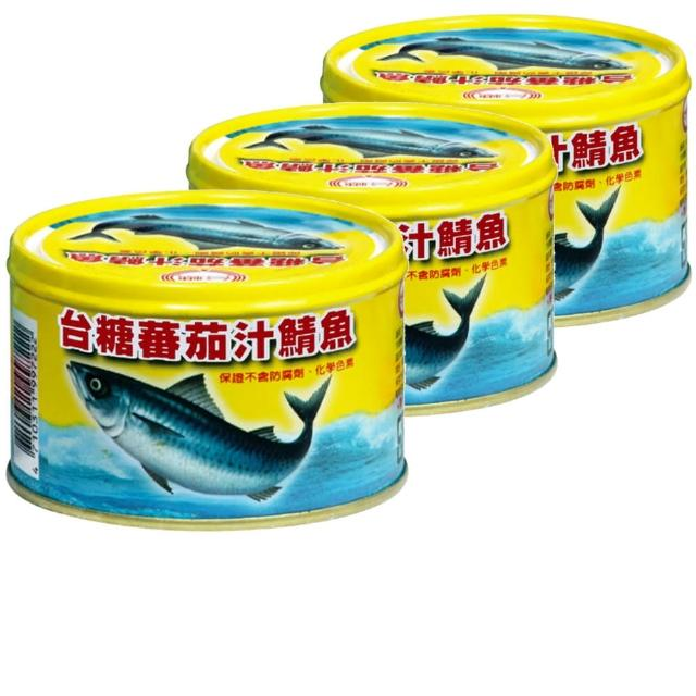 【台糖】蕃茄汁鯖魚黃罐(220g-罐;3罐1組)