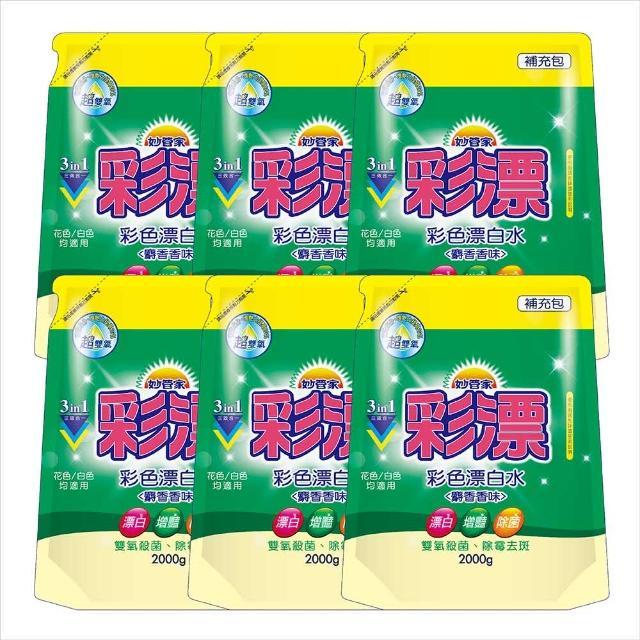 【妙管家】彩漂新型漂白水補充包(2000gm-入-共6袋-箱)
