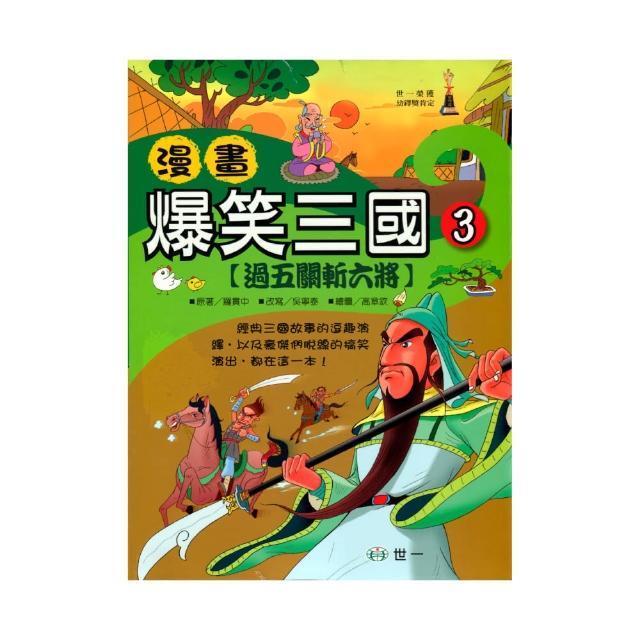【世一文化】漫畫爆笑三國﹝三﹞過五關斬六將