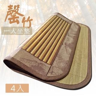 【范登伯格】罄竹☆竹編單人清涼坐墊(四入組50x50cm)