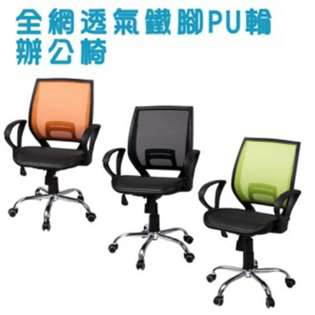 奧斯卡全網布鐵腳PU輪辦公椅-電腦椅