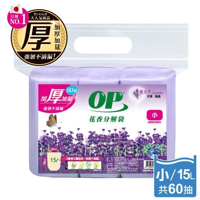 【OP】花香分解袋(薰衣草小)