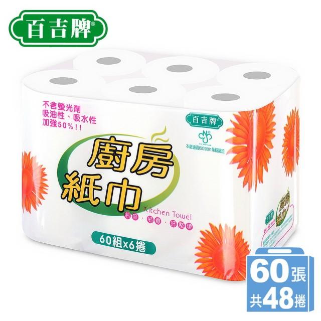 【百吉牌】廚房紙巾(60張-48粒)