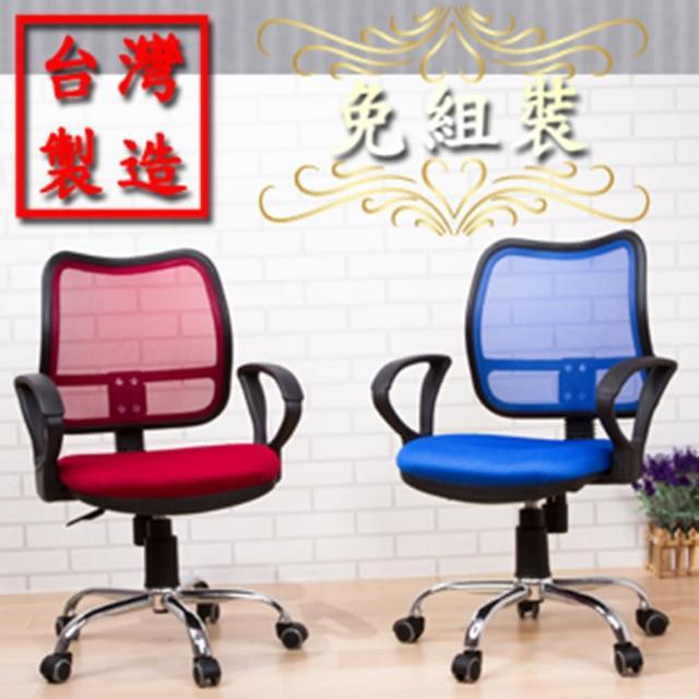 凱特網布鐵腳PU輪扶手辦公椅-2色