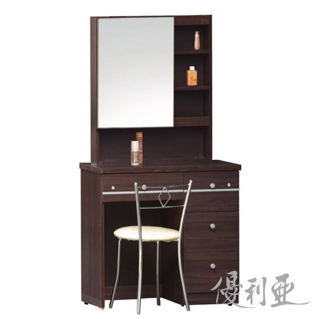 【優利亞-雅典娜】2.7尺活動鏡台+化妝椅(3色可選)