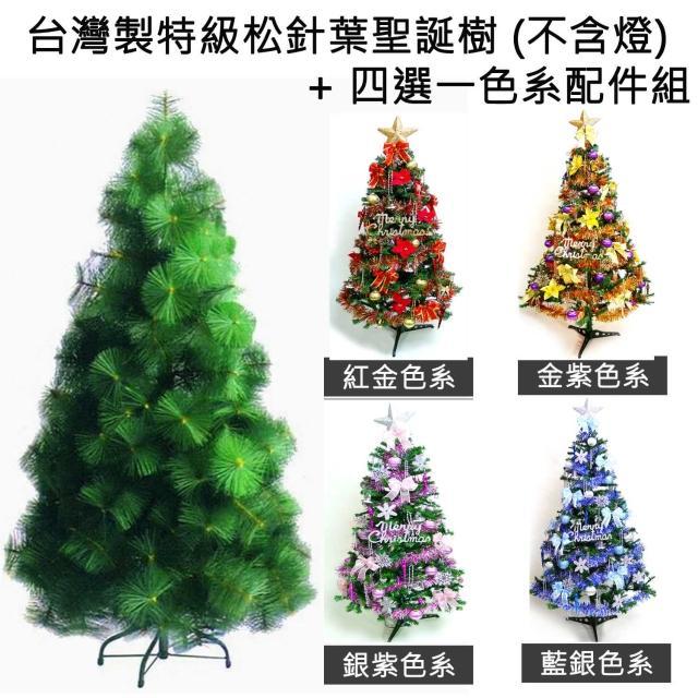 【聖誕裝飾特賣】台灣製造10呎-10尺(300cm特級綠松針葉聖誕樹+飾品組(不含燈)