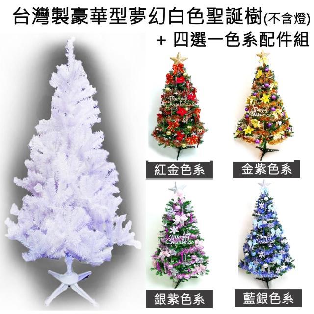 【聖誕裝飾特賣】台灣製造10呎-10尺(300cm豪華版夢幻白色聖誕樹 +飾品組(不含燈)