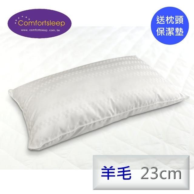 【Comfortsleep】舒適羊毛枕頭2入(送醫美級蝸牛保濕面膜一盒+枕頭保潔墊)