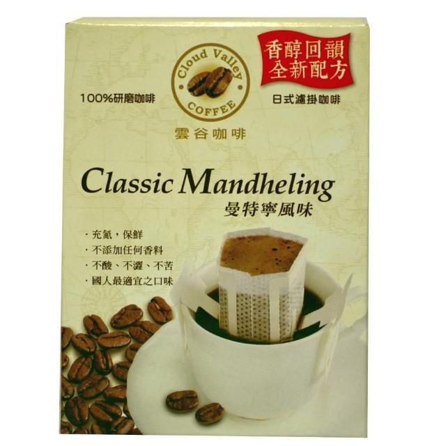 【雲谷】曼特寧風味濾掛式咖啡9g-5包入