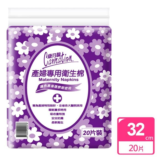 【康乃馨】產婦專用衛生棉20片(20片-包)