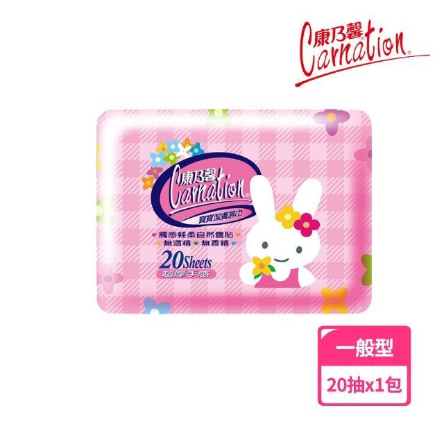 【康乃馨】寶寶潔膚濕巾外出包20片(兔子;20片-包)