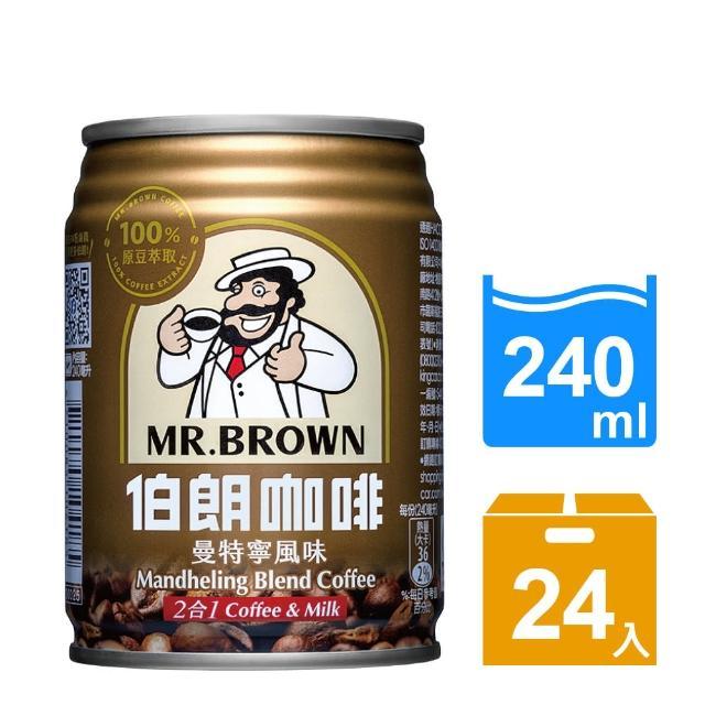 【伯朗】曼特寧風味-無糖-二合一咖啡240ml-24罐-箱