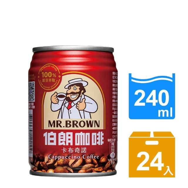 【伯朗】卡布奇諾咖啡240ml-24罐-箱