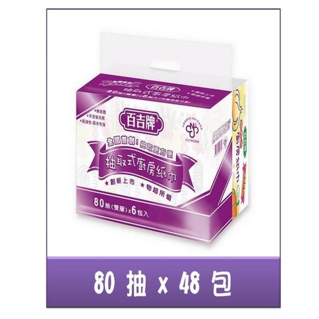 【百吉牌】抽取式廚房紙巾80張-48包