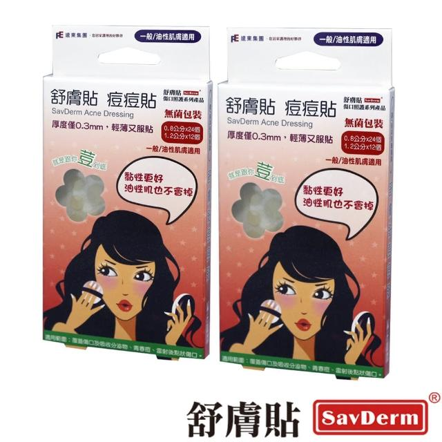 【舒膚貼】Sav Derm痘痘貼(一般-油性肌膚適用2盒組)