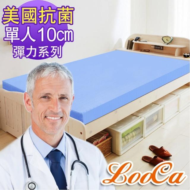 【LooCa】美國Microban抗菌彈力10cm記憶床墊(單人-共2色)