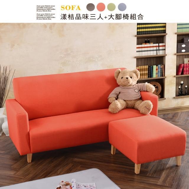 【FOLA 漾桔品味】三人亞麻布沙發含大腳椅