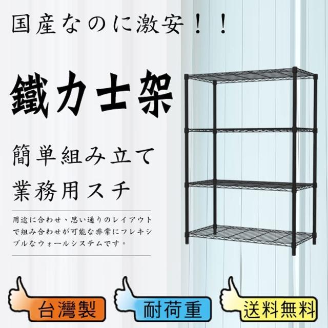 【鋼鐵人】輕型波浪四層架90-45-180 公分(烤黑)