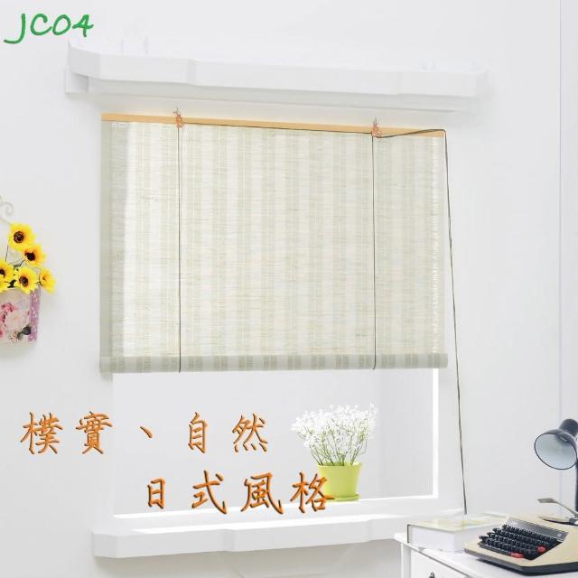 【W.C.S居家館】日系風復古黃麻捲簾150X165CM(綠色-JC04)