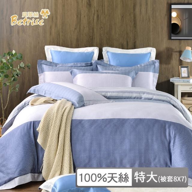【Betrise鳳凰之韻】300支紗頂級特大100%奧地利天絲TENCEL四件式兩用被床包組