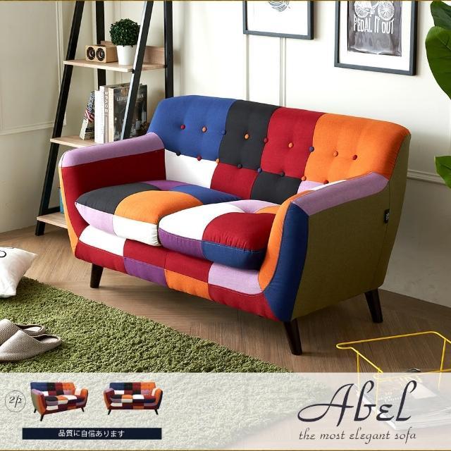 【H&D】Abel混色拼布亮彩獨立筒雙人布沙發(拼布 沙發)