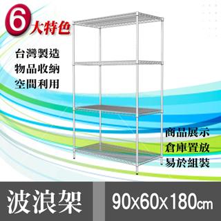 【魔術大空間】90-60-180電鉻收納四層鎖管鐵架