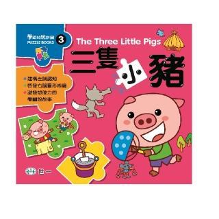 【世一】三隻小豬