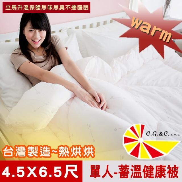 【凱蕾絲帝】全程台灣製造-10-25度專用保暖健康被(單人4.5-6.5尺)