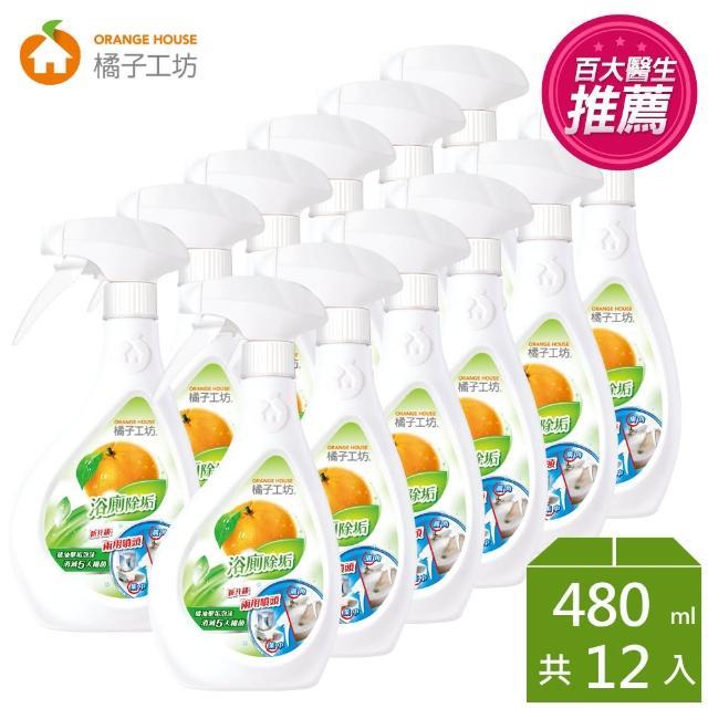 【橘子工坊】天然制菌浴廁清潔劑(480mL-12瓶)