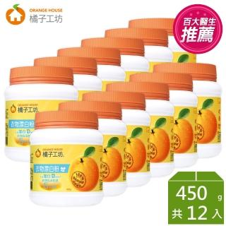【橘子工坊】衣物漂白粉(450g-12瓶)