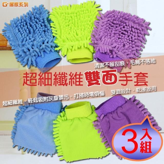 【G+居家】超細纖維雙面清潔手套3入組(除塵洗車擦拭)