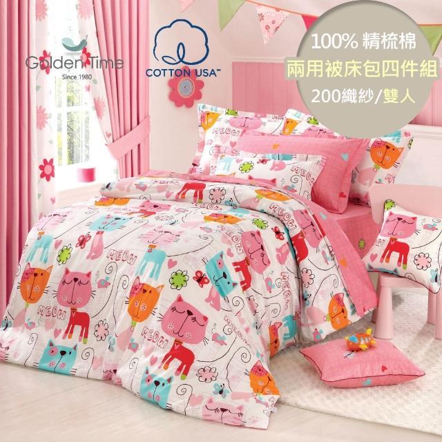 【GOLDEN-TIME】貓咪的都會生活-精梳棉-雙人四件式兩用被床包組