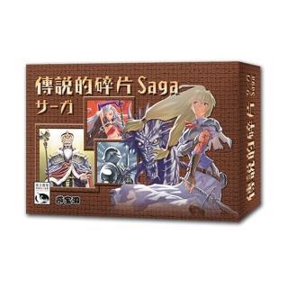 【新天鵝堡桌遊】傳說的碎片 Saga(經典必備款)