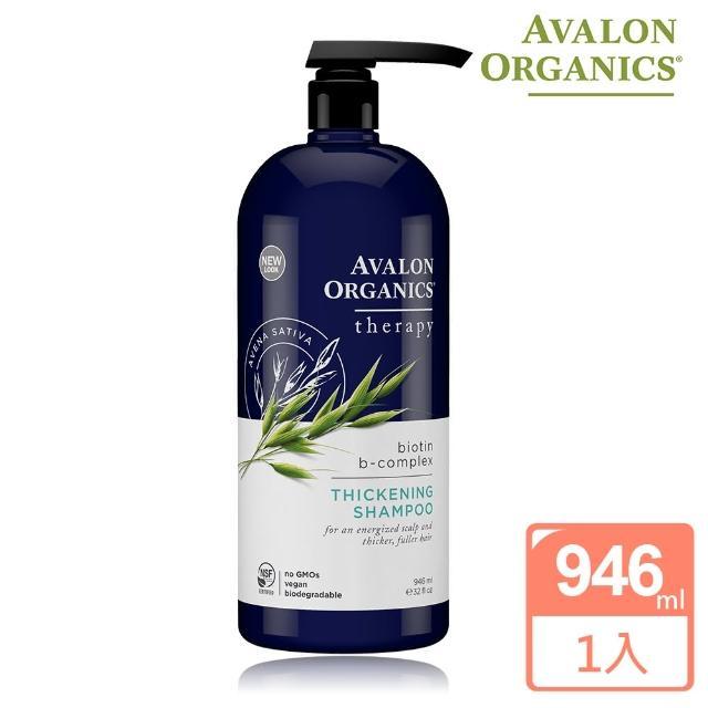 【AVALON ORGANICS】湛藍B群健髮精油洗髮精(946ml-32oz)