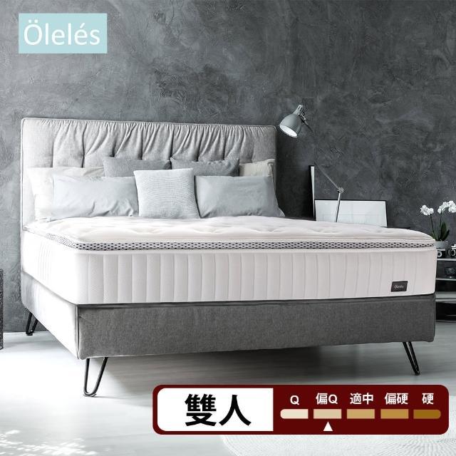 【Oleles 歐萊絲】黑標乳膠獨立筒 彈簧床墊-雙人5尺(送緹花對枕)