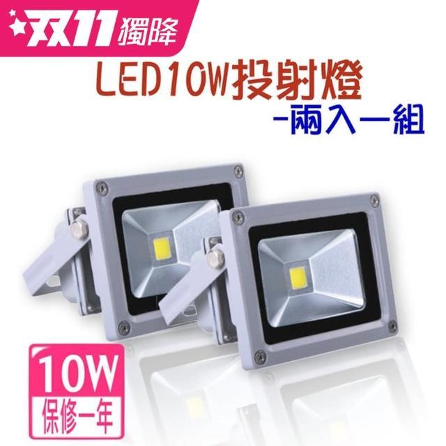 【君沛光電】戶外投射燈 10W led投射燈 10w投射燈(白光-黃光 兩入一組)