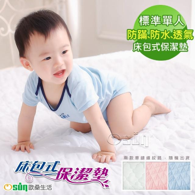 【Osun】防蹣-防水床包式保潔墊(CE-174 標準單人)