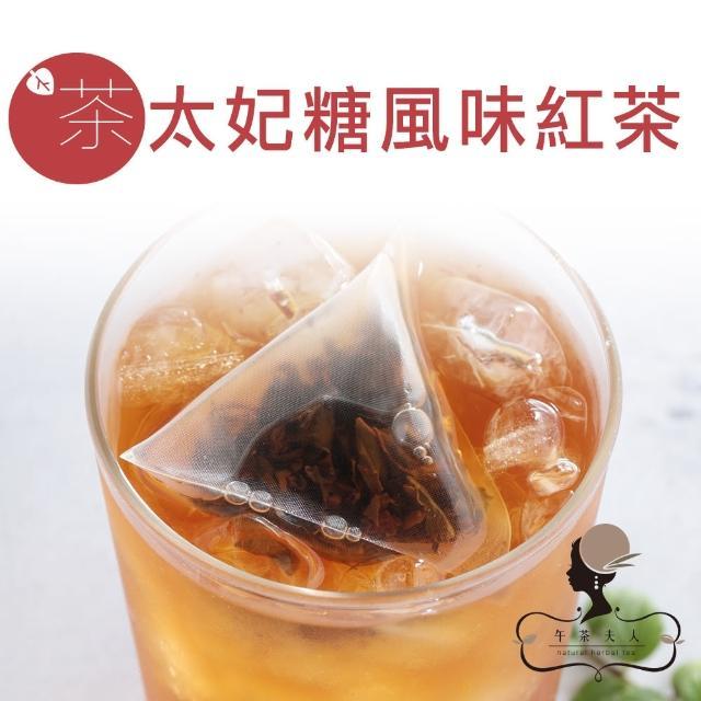 【午茶夫人】太妃糖紅茶10入-袋(糖果與紅茶的完美比例)