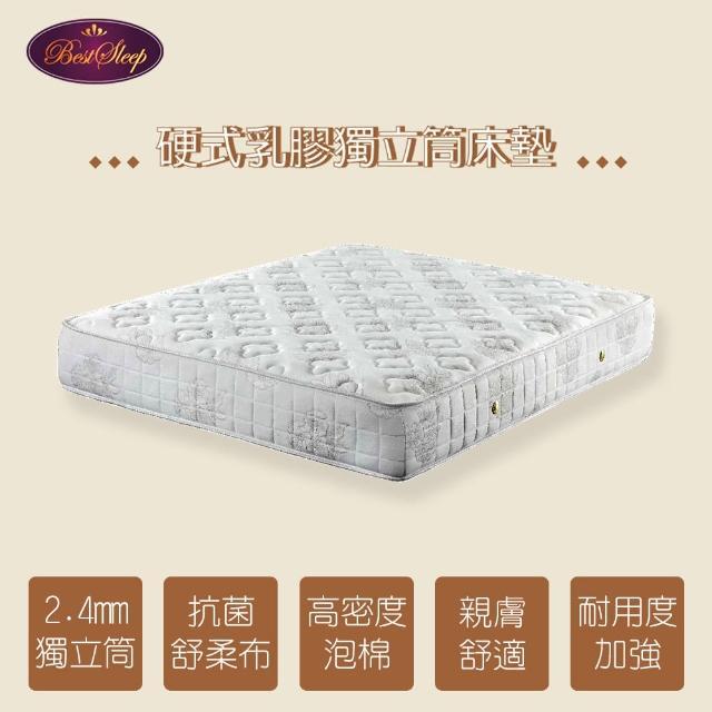 【BEST SLEEP 倍斯特手工名床】五星級手工硬式乳膠獨立筒床墊(7尺雙人加長加大)