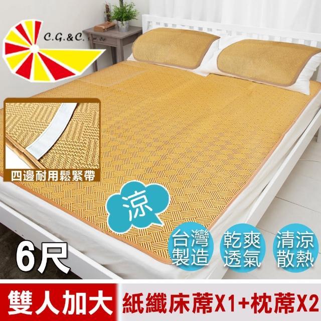 【凱蕾絲帝】台灣製造-軟床專用透氣紙纖雙人加大涼蓆三件組(6尺-1蓆2枕)