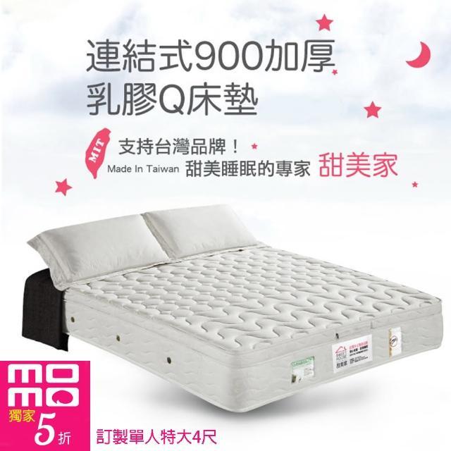 【甜美家】連結式900顆加厚乳膠Q床墊(訂製單人特大4尺-贈高級全包式保潔墊)
