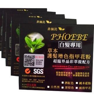 【PHOEBE 非絲比】100%純天然草本晶彩萃提指甲花Henna粉100g-盒-五入(純指甲花紅色)