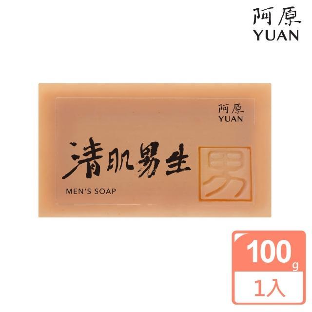 【阿原肥皂】清肌男生皂-青草特調深層潔淨(油性-體味困擾)